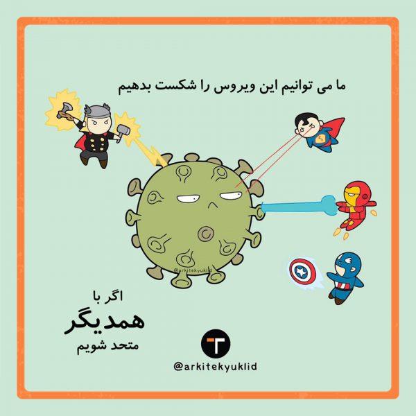 ما میتوانیم این ویروس را شکست بدهیم، اگر با هم متحد شویم